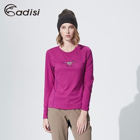 ADISI 女圓領智能纖維超輕速乾長袖上衣AL1621016 (S~2XL) / 城市綠洲專賣(吸濕快乾、保暖、輕量環保)