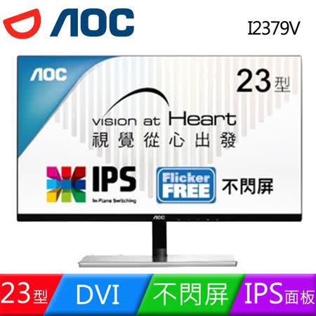 [送USB滑鼠]AOC I2379V 23型AH-IPS雙介面不閃屏液晶螢幕