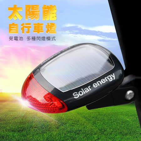 太陽能自行車燈  尾燈/ 警示燈/腳踏車車燈 免電池 三種閃燈 單車夜騎 自行車配件