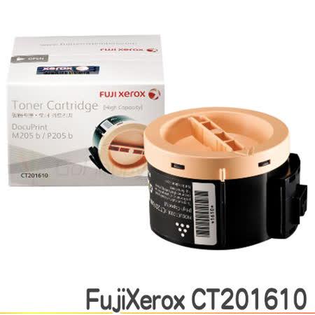 FujiXerox CT201610 原廠高容量黑色碳粉匣