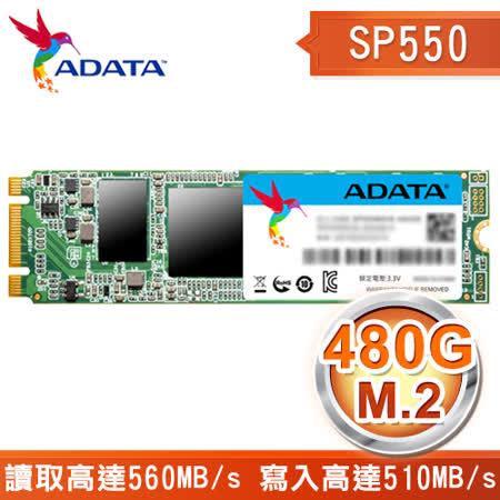 ADATA 威剛 SP550 480G M.2 (2280) SSD固態硬碟