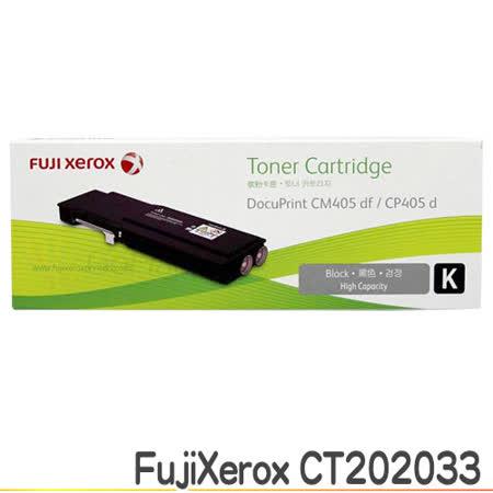 FujiXerox CT202033 原廠黑色碳粉匣