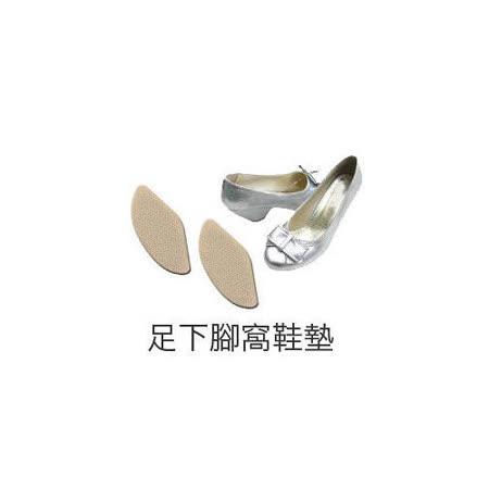 【PS Mall】足下腳窩舒適護墊 (S30)