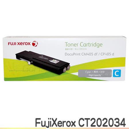 FujiXerox CT202034 原廠藍色碳粉匣