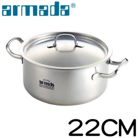 【私心大推】gohappy 線上快樂購《armada》伊麗莎白複合金雙耳燉鍋含蓋(22公分)哪裡買happy go 購物 金