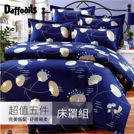 Daffodils《夜之花蕊》雙人五件式純棉兩用被床罩組r*★全花色床裙款