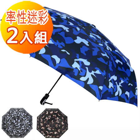 【2mm】超大!街頭迷彩 超大傘面自動開收傘(超值2入組)