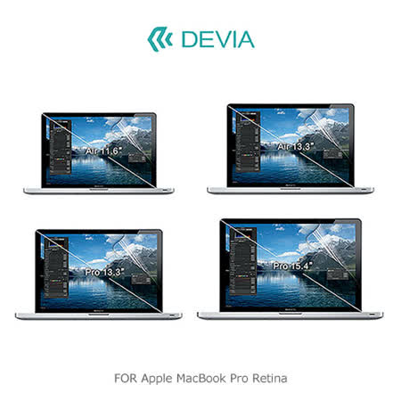 DEVIA Apple MacBook Pro Retina 13 吋 螢幕保護貼
