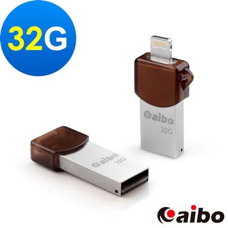 aibo AID003 Apple專用 Lightning/USB A公 OTG隨身碟-32G