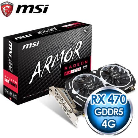 MSI 微星 RX470 ARMOR 4G OC PCIE 顯示卡《原廠註冊四年保固》
