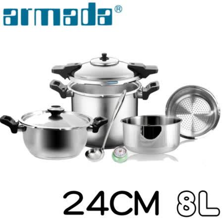 《armada》新白金快易鍋組(壓力鍋)8.0L+4.0L (回饋組)
