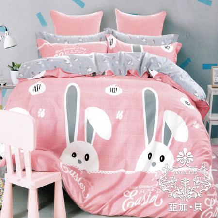 【AGAPE亞加‧貝】《MIT台灣製-調皮兔子》100%精梳純棉雙人加大(6x6.2尺)四件式被套床包組