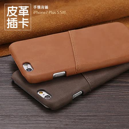 Apple iPhone 7 Plus 全真皮 硬殼保護背蓋 可收納卡片 真皮插卡保護背蓋 保護殼 (5.5吋)