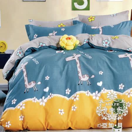 【AGAPE亞加‧貝】《MIT台灣製-悠閒小鹿》100%精梳純棉雙人加大(6x6.2尺)四件式被套床包組