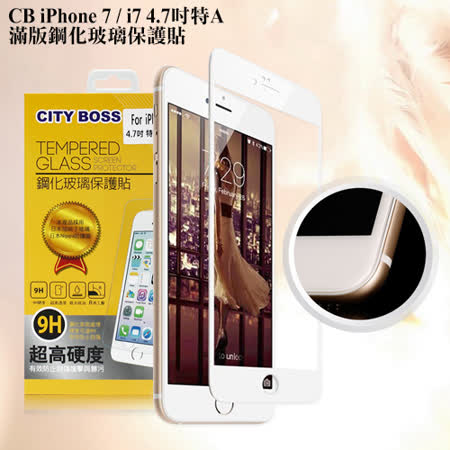CB Apple iPhone 7 Plus / i7+ 5.5吋 特A 滿版 鋼化玻璃保護貼-亮麗白