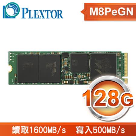 Plextor 浦科特 M8PeGN 128G M.2 2280 SSD固態硬碟