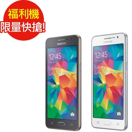 福利品 SAMSUNG GALAXY GRAND Prime (G530)手機(七成新C)