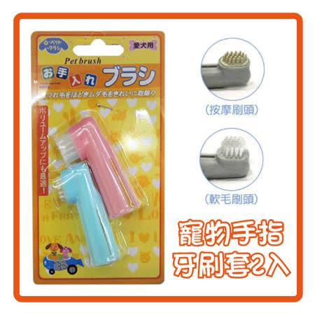 【好物推薦】gohappy寵物手指牙刷套(一組*2入)*2組(J303C01-1)評價美麗 華 購物 中心