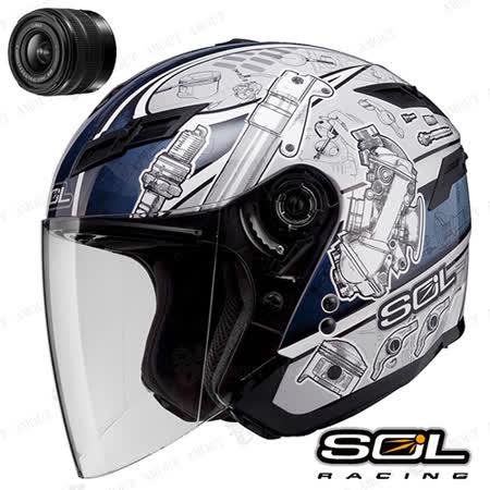 SOL+DV 內建式安全帽行車紀錄器【SOL SO-1 動力二代彩繪】