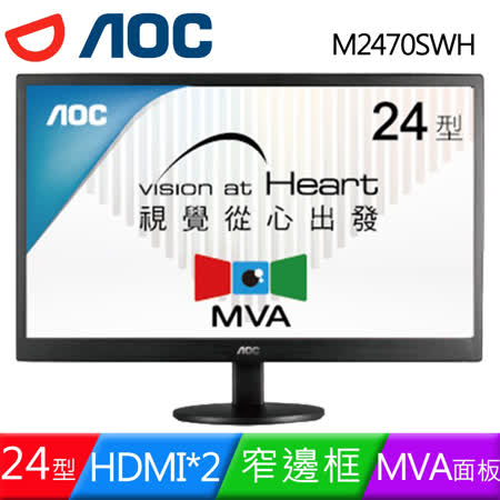 [送USB滑鼠]AOC M2470SWH 24型MVA廣視角液晶螢幕