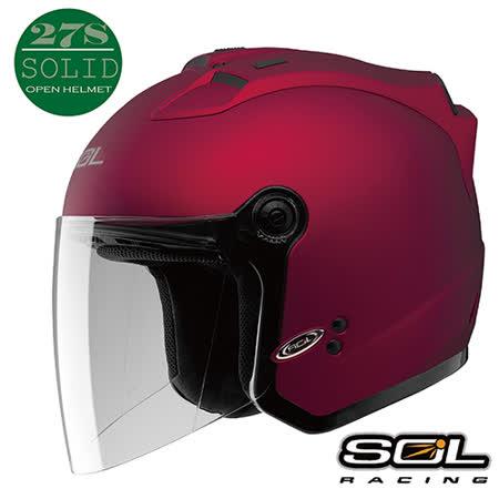 【SOL 27S 素色系列】開放式安全帽│LED 警示燈設計│機車│YAMAHA S-max 新勁戰