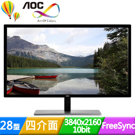 [送USB滑鼠]AOC U2879VF 28型4K四介面不閃屏電競液晶螢幕