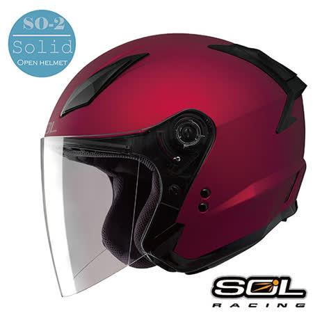 【SOL SO-2 素色系列】開放式安全帽│雙重排氣系統│機車│可加裝內建式行車紀錄器