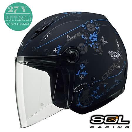 【SOL 27Y 蝴蝶二代彩繪】開放式安全帽│輕量化小帽體│機車│CUXI Many J-BUBU