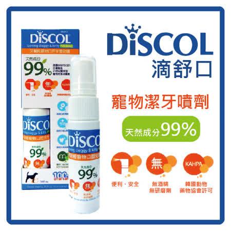 【好物分享】gohappy快樂購物網DISCOL 滴舒口 寵物潔牙噴劑 0.8fl.oz-(J673F01)心得hapyy go