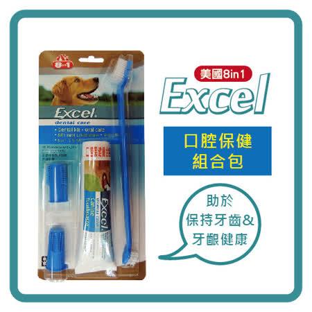 【部落客推薦】gohappy快樂購8in1 EXCEL 口腔保健組合包(3.2 5oz+牙刷)-(J901D02)評價如何遠東 百貨 vip