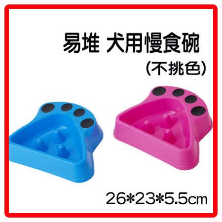 易堆用品-犬用慢食碗*2個【吃飯時不再狼吞虎嚥,不挑色】(L001A02)