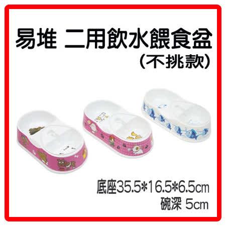 易堆 用品-二用飲水餵食盆*2個【不挑款】(L003A09)