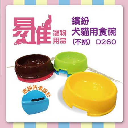 易堆 繽粉犬貓用食碗 D260-【不挑色】*2個(L003E24)