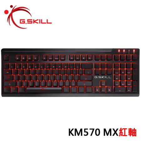 G.SKILL RIPJAWS KM570 MX 機械式鍵盤 紅軸