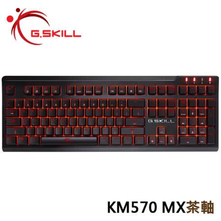 G.SKILL RIPJAWS KM570 MX 機械式鍵盤 茶軸