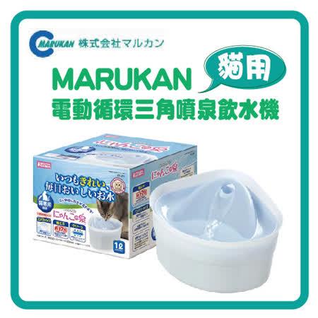 日本Marukan 貓用電動循環三角 噴泉飲水機 CT-271-(L092C01)