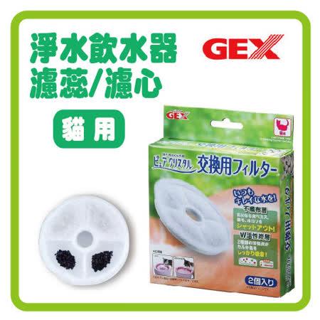 日本GEX-貓用淨水飲水器濾蕊/濾心*2盒組 (L122C02)