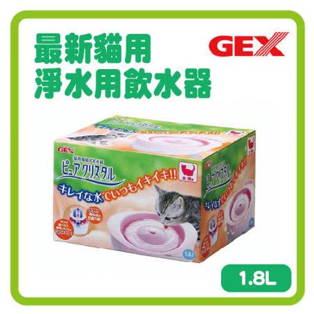 日本GEX-最新貓用淨水用飲水器-1.8公升-(幼貓或單隻貓家庭使用)(L122C04)