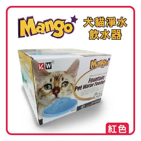 Mango 噴泉 飲水器 2.1L【紅色】(犬貓適用) (L123B01)