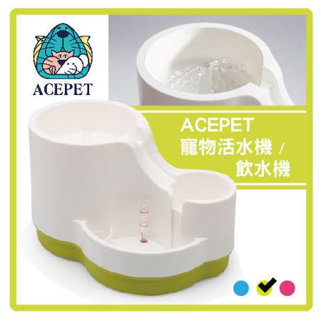ACEPET 寵物活水機/飲水機 912- 粉綠-(L803A03)