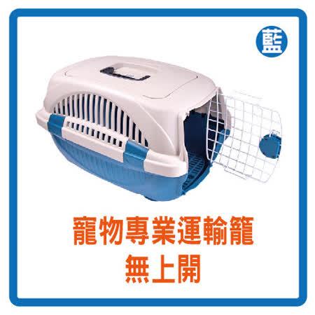 寵物專業運輸籠 (H165-無上開) 藍色  (M563B01-1)