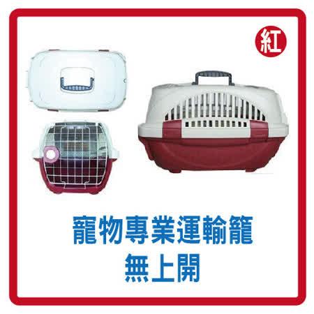 寵物專業運輸籠 (H165-無上開) 紅色  (M563B01-2)