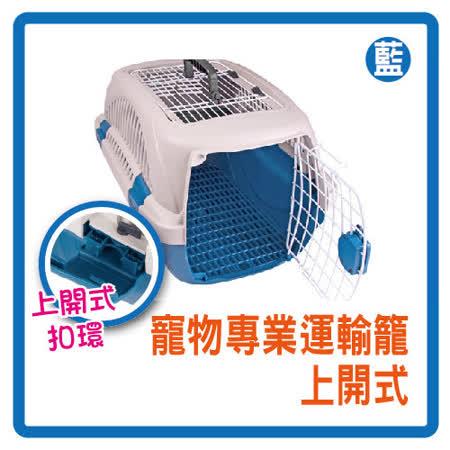 寵物專業運輸籠-上開式 (H315)-藍色 (M563B02-1)