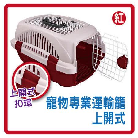 寵物專業運輸籠-上開式 (H315)-紅色  (M563B02-2)