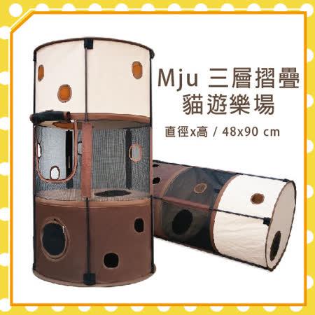 MJU  (QQ)三層折疊貓遊樂場-咖啡(WF4002S) (N002C01)