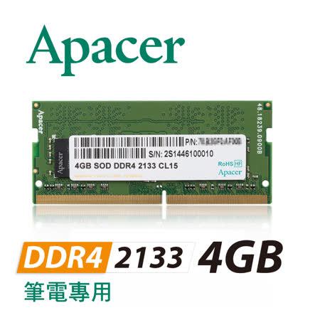 Apacer宇瞻科技 4GB DDR4 2133 筆電用記憶體