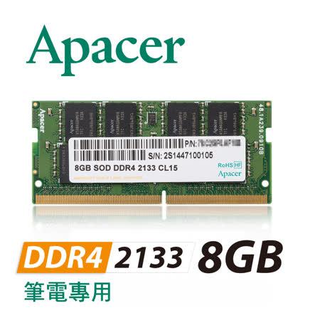 Apacer宇瞻科技 8GB DDR4 2133 筆電用記憶體
