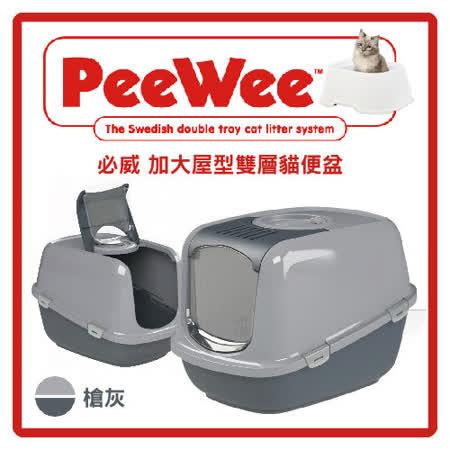 PeeWee 必威 加大屋型雙層貓便盆-槍灰(H092E02)