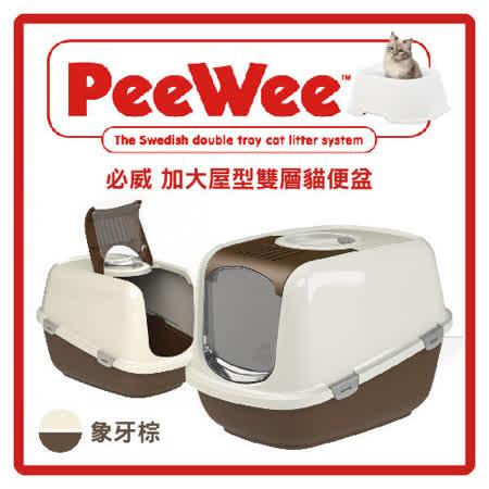 PeeWee 必威 加大屋型雙層貓便盆-象牙棕(H092E03)