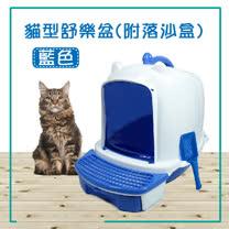 貓型舒樂盆(附落沙盒)- (藍色 872A)-(H302B01-2)